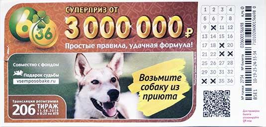 Проверить билет 206 тиража лотереи 6 из 36