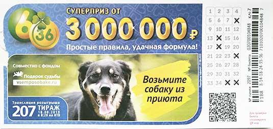 Проверить билет 207 тиража лотереи 6 из 36