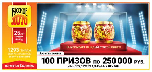Проверить билет Русское лото тираж 1293