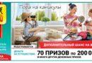 Результаты 1294 тиража Русского лото за 28.07.2019