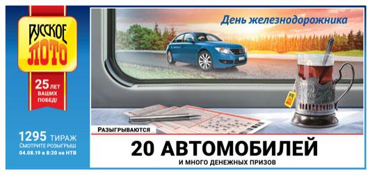 Проверить билет Русское лото тираж 1295