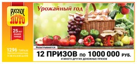 1296 тираж Русское лото