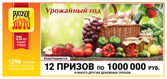 Проверить билет Русское лото тираж 1296