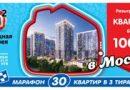 Результаты 347 тиража Жилищной лотереи за 21.07.2019