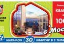 Результаты 348 тиража Жилищной лотереи за 28.07.2019