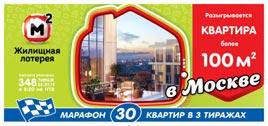 348 тираж Жилищной лотереи