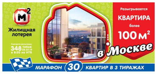 Билет 348 тиража Жилищная лотерея