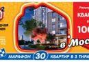 Жилищная лотерея тираж 349