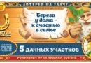 Результаты 203 тиража Золотая подкова за 21.07.2019