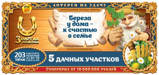 Билет 203 тиража Золотой подковы
