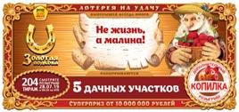 204 тираж Золотой подковы
