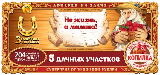 Билет 204 тиража Золотой подковы