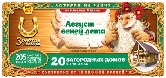 Билет 205 тиража Золотой подковы