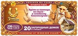 206 тираж Золотая подкова - проверить билет