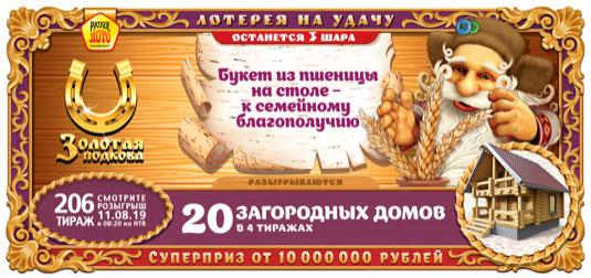 Билет 206 тиража Золотой подковы