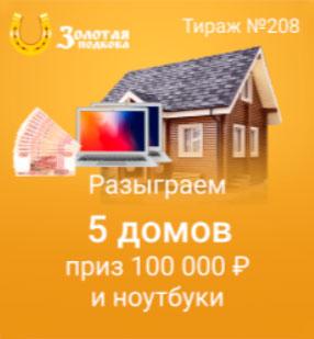 Дополнительные призы 208 тиража Золотой подковы