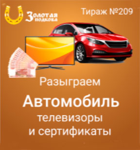 Дополнительные призы 209 тиража Золотой подковы