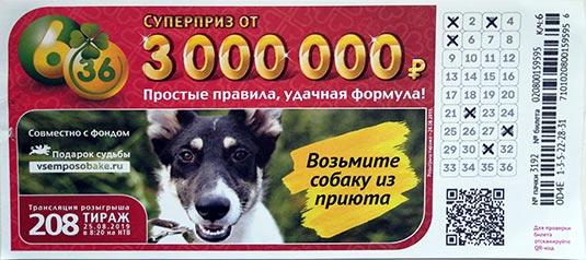 Проверить билет 208 тиража лотереи 6 из 36