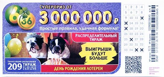 209 тираж лотереи 6 из 36