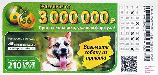 210 тираж лотереи 6 из 36