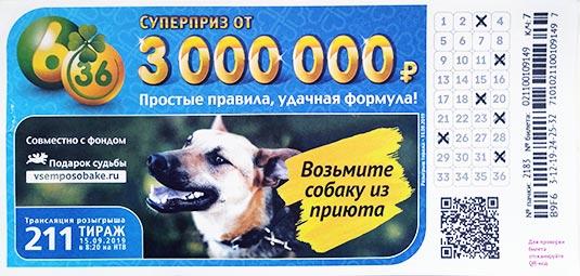 211 тираж лотереи 6 из 36