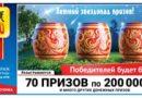 Результаты 1297 тиража Русского лото за 18.08.2019