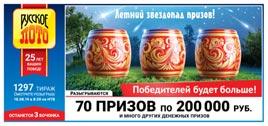Русское лото тираж 1297
