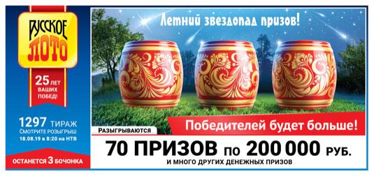 Проверить билет Русское лото тираж 1297
