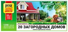 1298 тираж Русского лото