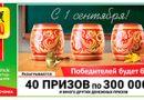 Проверить билет Русское лото 1299 тиража за 01.09.2019