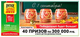 Русское лото тираж 1299