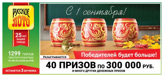Проверить билет Русское лото тираж 1299