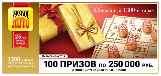 Проверить билет Русское лото тираж 1300