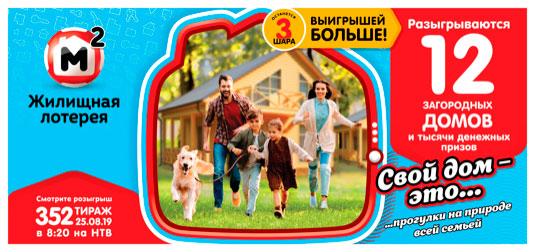 Билет 352 тиража Жилищная лотерея
