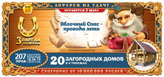 Билет 207 тиража Золотой подковы