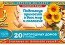 208 тираж Золотой подковы
