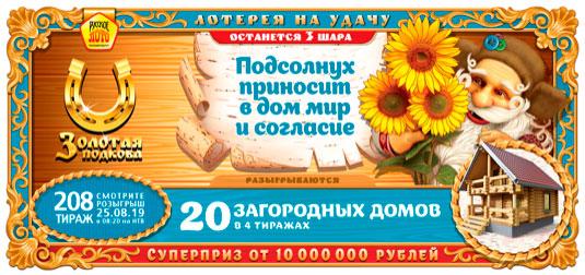 Билет 208 тиража Золотой подковы