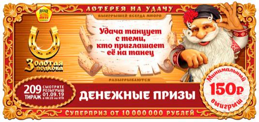 209 тираж Золотой подковы