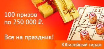 Русское лото тираж 1300