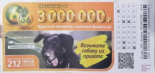 212 тираж лотереи 6 из 36