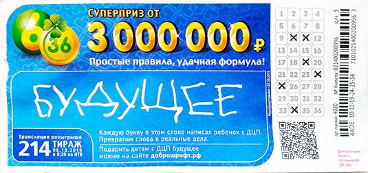 214 тираж лотереи 6 из 36