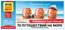 Проверить билет Русское лото 1301 тиража за 15.09.2019