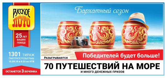 Проверить билет Русское лото тираж 1301