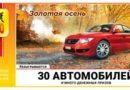 Проверить билет Русское лото 1302 тиража за 22.09.2019
