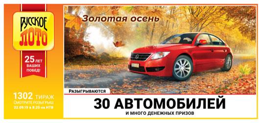 Проверить билет Русское лото тираж 1302