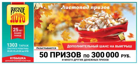 Проверить билет Русское лото тираж 1303