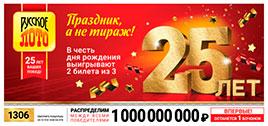 Проверить билет Русское лото 1306 тиража за 20.10.2019 (25 лет лотерее)