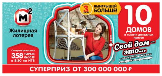 358 тираж Жилищной лотереи