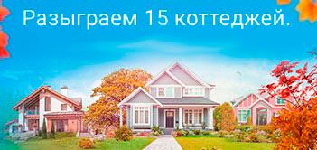361 тираж Жилищной лотереи