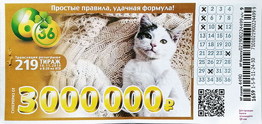 219 тираж лотереи 6 из 36